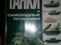 Энциклопедия военной техники