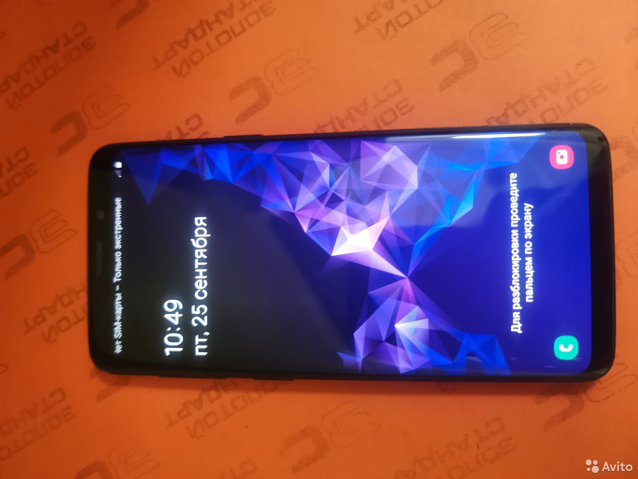Samsung S9 4/64 (центр)  89093911989 купить 2