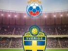 Билеты на футбол Россия - Швеция