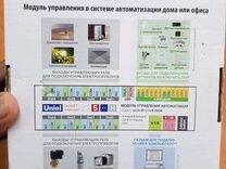 Модуль управления автоматикой Uniel UCH-M121UX/080