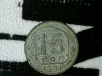 Монета 15 коп 1941г