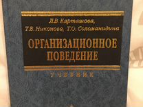Учебник организационное поведение Л. В. Карташова