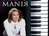 Билеты Дмитрий Маликов Pianomaniя 02.10