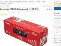 Новый оригинальный Картридж Canon 728