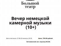 2 билета в Большой театр (Бетховенский зал )