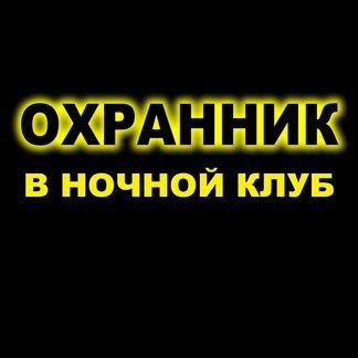 Ночной клуб требуется охранник в москве фитнес клуб для собак в москве