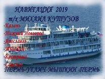 Круиз на теплоходе из Перми 11 августа 2019