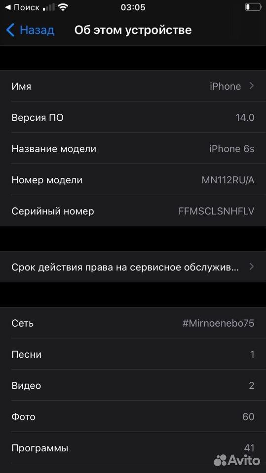 iPhone 6s 32gb  89053990017 купить 2