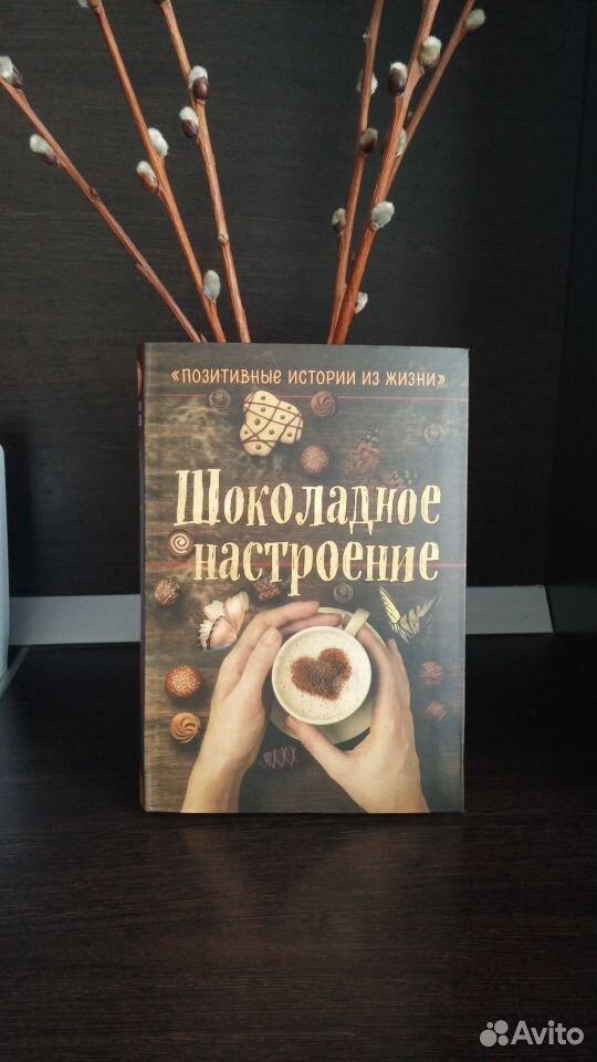Книги из серии Позитивные истории из жизни  89276446940 купить 1