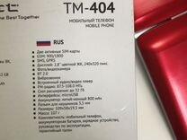 TeXet тм-404
