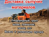 Доставка шлак, (плод.грунт),песок,пгс,вывоз мусора