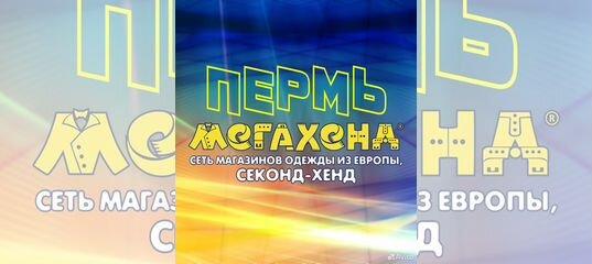 Вакансия Продавец непродовольственных товаров в Пермском крае | Работа | Авито