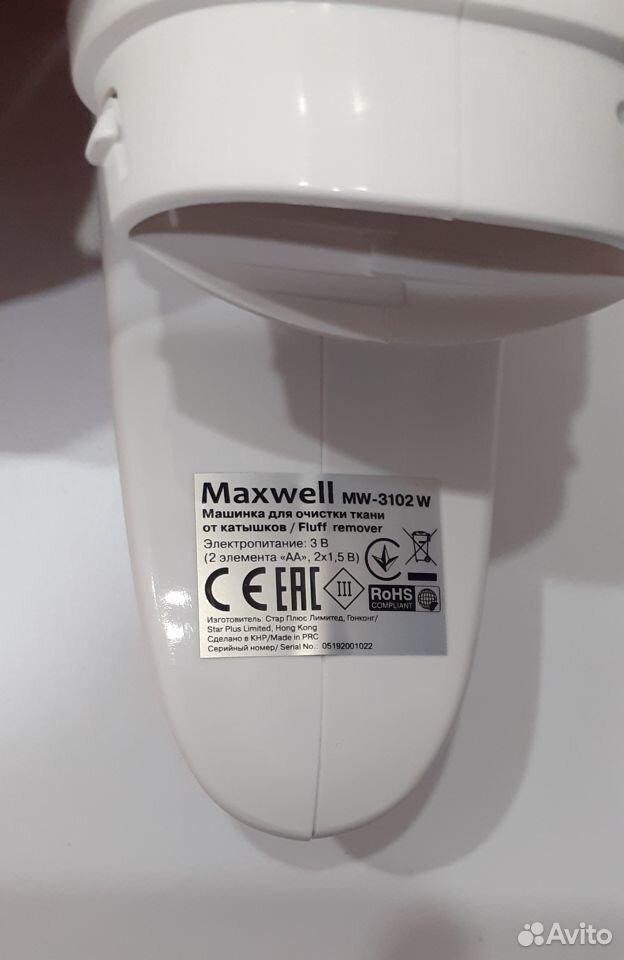 Машинка для очистки ткани Maxwell MW-3102 W  89019939841 купить 5