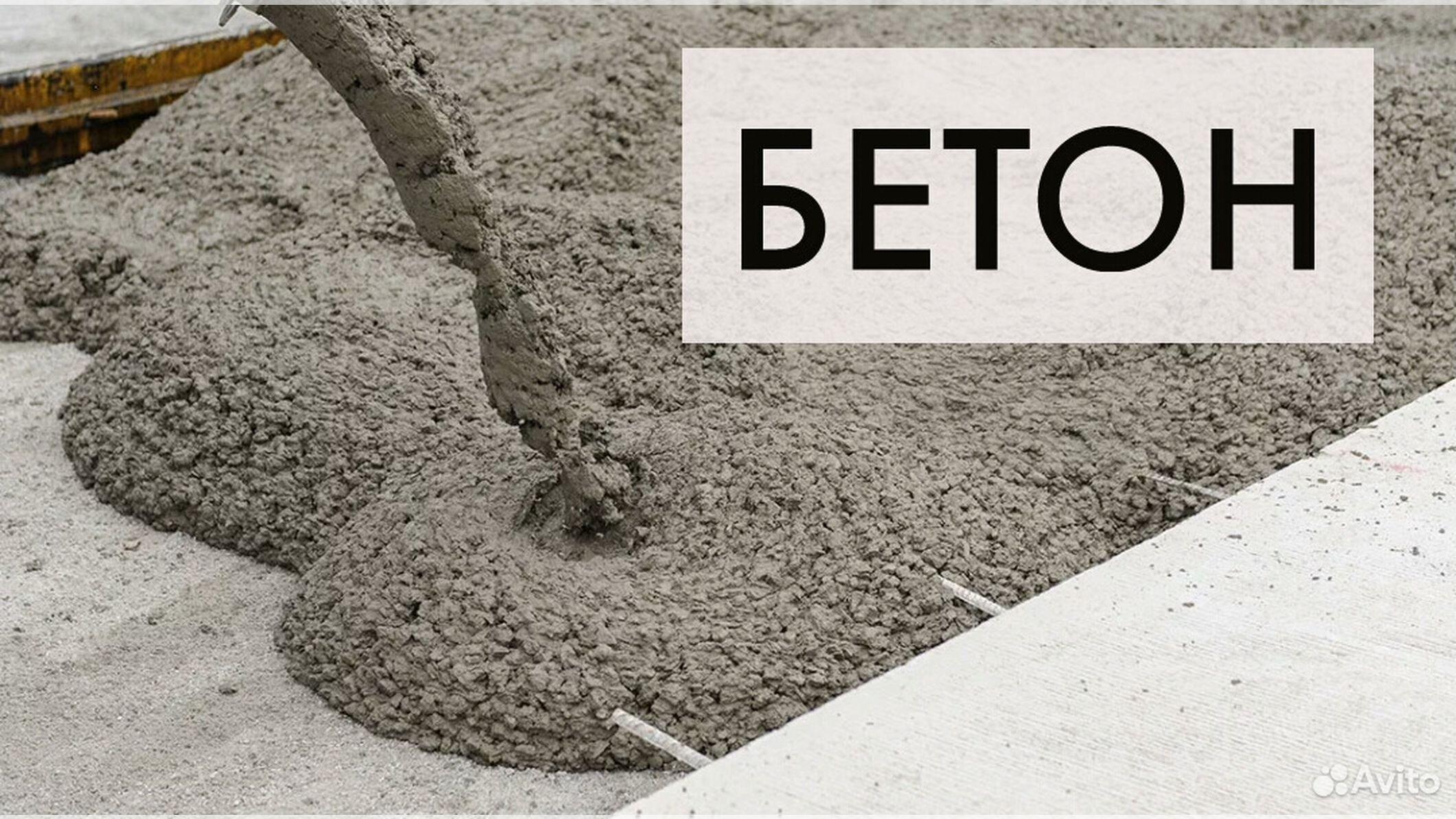 Бетон федоровка уфа раствор строительный это бетон