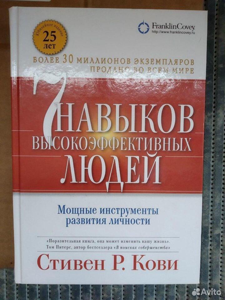 Книга 7 навыков высокоэффективных людей  89313817600 купить 1