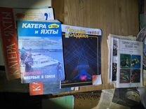 Журналы Наука и жизнь, За рулём, Строитель, книги
