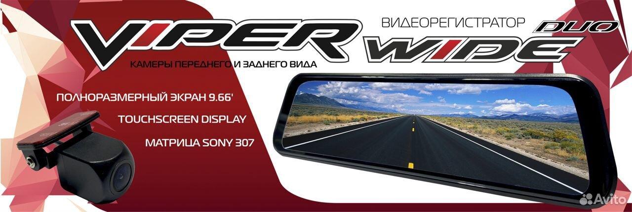 Видеорегистратор зеркало viper Wide Duo гарантия  89502167216 купить 1