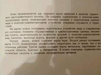 Атлас мира. СССР 1990