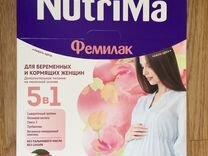 Питание для беременных и кормящих мам