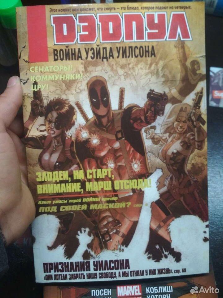 Комиксы Marvel  89506796661 купить 4