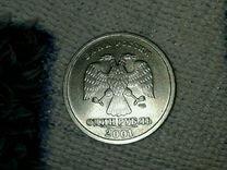 Монета 1р