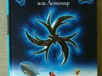 Книга Саммерленд