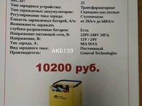 Пуско-зарядное устройство GT-360