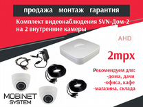 Видеонаблюдение SVN-Дом-2, комплект на 2 камеры — Аудио и видео в Казани