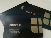 Золотая карта Рив Гош — Билеты и путешествия в Казани