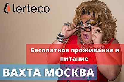 Работа в москве с проживанием для девушек без опыта работы девушка загруженная работой