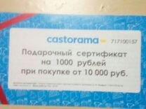 Сертификаты касторама — Билеты и путешествия в Казани