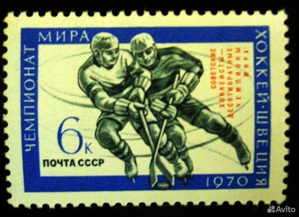 Марки СССР 1970 чемпионат мира по хоккею