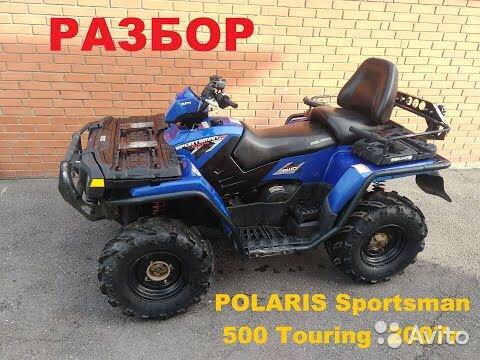Polaris Sportsman 500 Touring в разбор 89050703003 купить 1