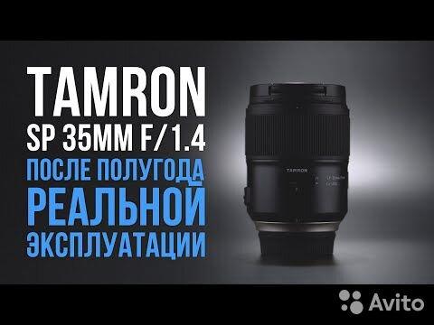 Объектив Tamron SP 35mm F1.4 Di USD (canon)
